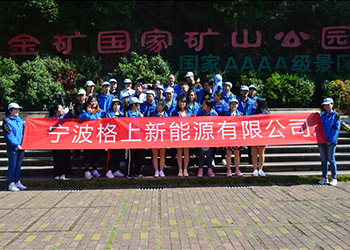 GESHANG Autumn Outing to Lishui on Nov. 2 and 3